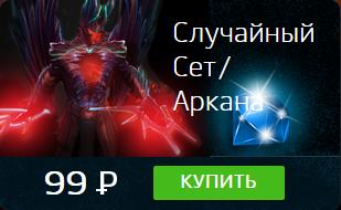 Случайный Сет/Аркана