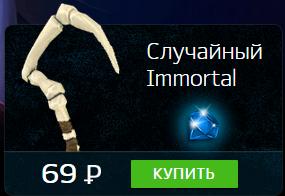 Купить Случайный Immortal
