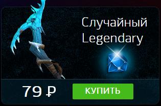 Купить Случайный Legendary