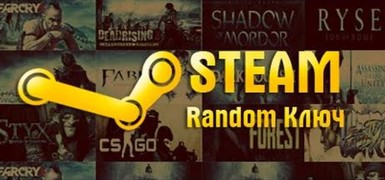 Steam Random Keys от 99р. до 999р. в Steam