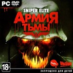 Sniper Elite: Nazi Zombie Army (Steam Key/Весь мир)