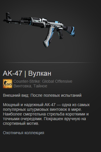 CS:GO - Случайный AK-47