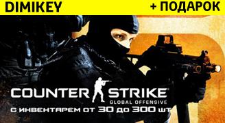 CS:GO PRIME с инвентарем (от 30 до 300 штук) [STEAM]