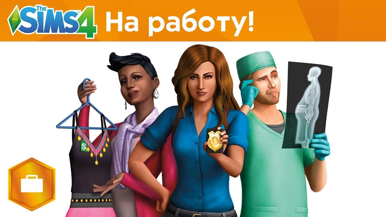 Купить The Sims™ 4: На Работу Origin Аккаунт + Подарок