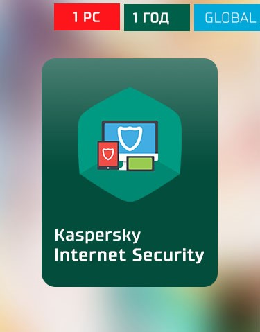 Kaspersky Internet Security на 360 дней 1ПК Global 2021