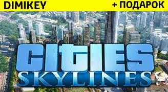 Cities: Skylines + подарок + бонус + скидка [STEAM]