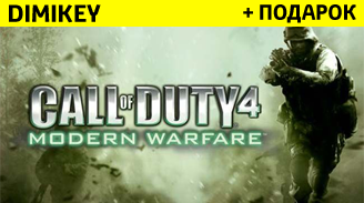 Call of Duty 4: Modern Warfare + подарок +бонус [STEAM]