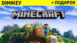 Купить Minecraft Premium [Полный доступ: почта,скин,секр.воп]