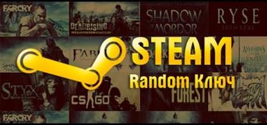 Случайный ключ Steam - Испытай удачу