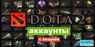 Dota 2 (от 100 до 600 предметов) + подарок
