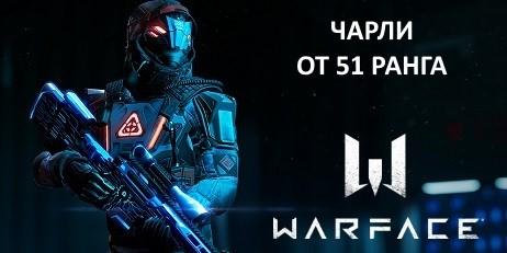 Купить Warface [от 5 ранга до Генерала] + почта + подарок