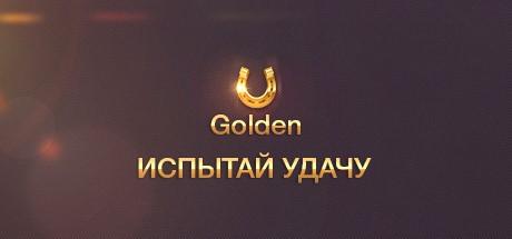 Испытай удачу Steam Gold ключ