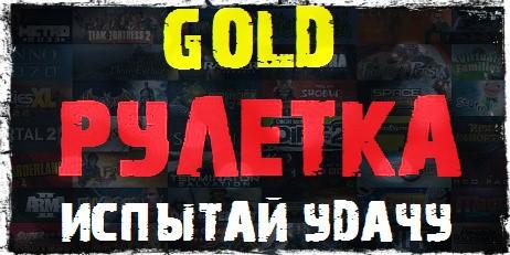 Купить Золотая Рулетка! Испытай удачу! [steam key]