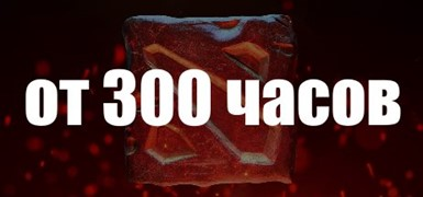 Аккаунт Dota 2 от 300 часов