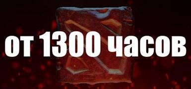 Аккаунт Dota 2 от 1300 часов