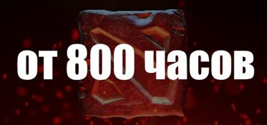 Аккаунт Dota 2 от 800 часов