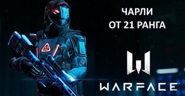 Купить аккаунт Аккаунт Warface 21-90 ранг (чарли) на SteamNinja.ru