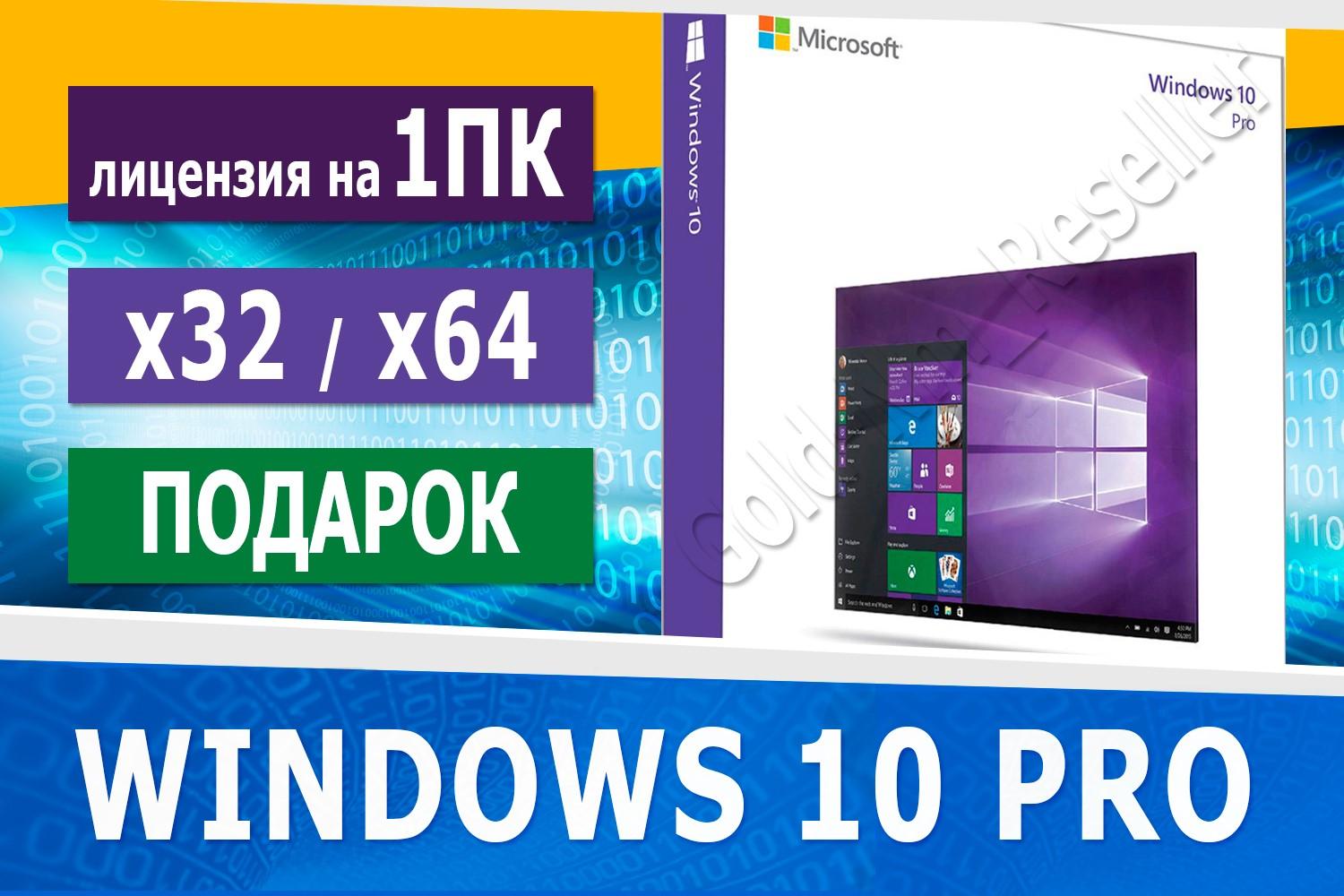 WINDOWS 10 PRO 32/64 bit  [Полная версия] 1PC + ISO