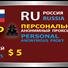 RU - Персональный прокси 1 IP (один IP) на 30 дней.