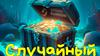 Купить лицензионный ключ Случайный ключ STEAM (30% дороже 500р) / ОПЛАТА КАРТОЙ на SteamNinja.ru