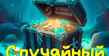 Купить лицензионный ключ Случайный ключ STEAM (30% дороже 500р) +ПОДАРОК аккаунт на SteamNinja.ru