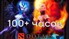 Купить аккаунт DOTA 2 от 100 до 200 игровых часов + подарок [STEAM] на Origin-Sell.com