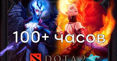 Купить аккаунт DOTA 2 от 100 до 200 игровых часов + подарок [STEAM] на SteamNinja.ru