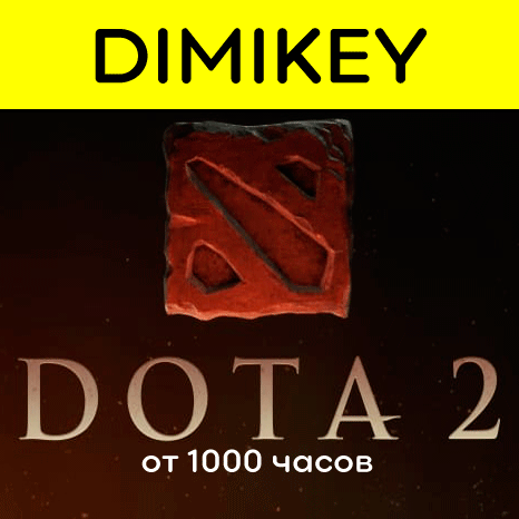 DOTA 2 от 1000 до 1500 игровых часов + подарок [STEAM]