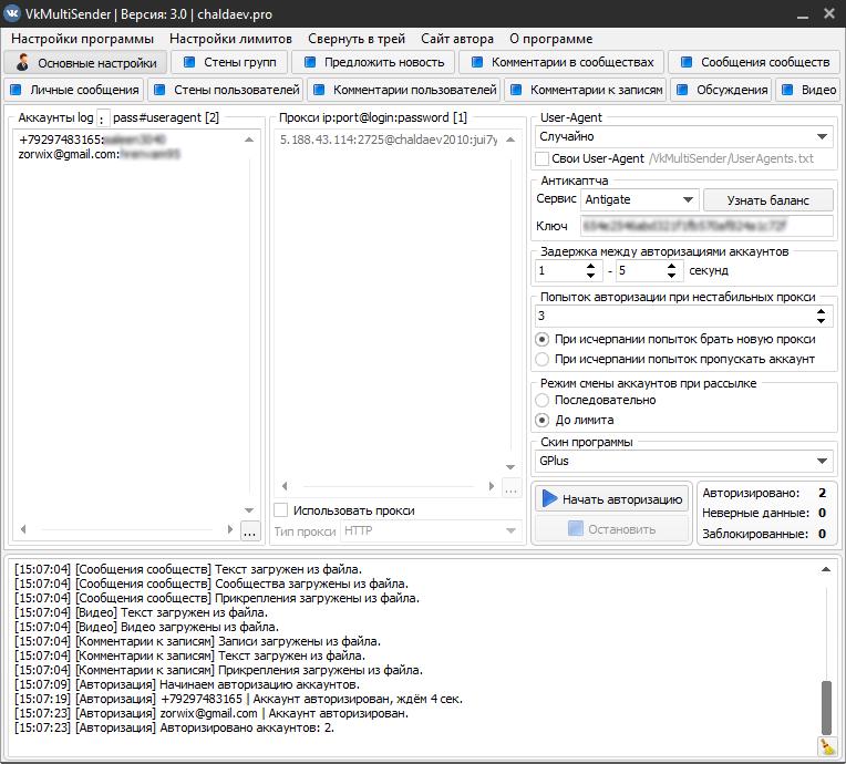VkMultiSender — программа для рассылки ВКонтакте