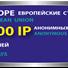 EURO - расширенный - 3000 IP на 30 дней