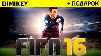 FIFA 16 + ПОЧТА [ORIGIN] + подарок + бонус
