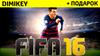 Купить аккаунт FIFA 16 + ответ секр. вопрос [ORIGIN] + бонус на SteamNinja.ru