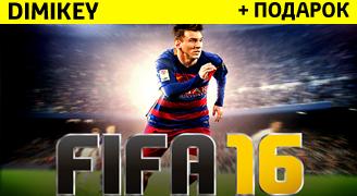 FIFA 16 + ответ секр. вопрос [ORIGIN] + бонус
