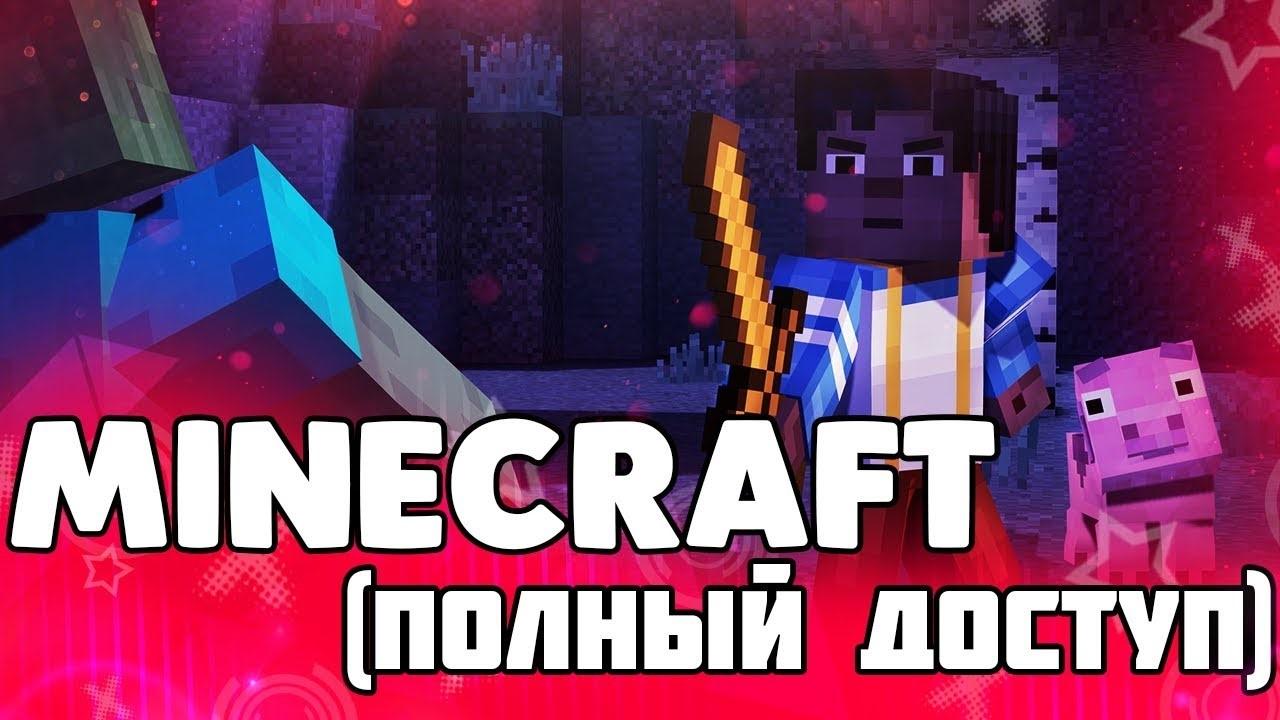 Купить Minecraft Premium [Полный доступ + Смена Скина и Ника]