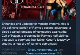 BloodRayne 2 ( STEAM GIFT RU + CIS )