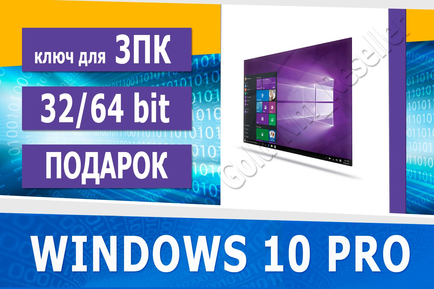 Windows 10 Pro (x32-x64) 3PC