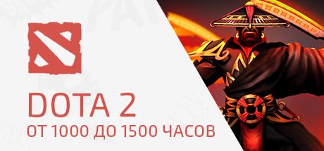 Dota 2 [от 1000 до 1500 часов] Steam account