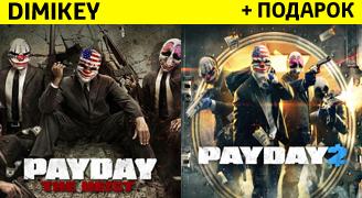 Payday 2 + Payday: The Heist [STEAM] ОПЛАТА КАРТОЙ