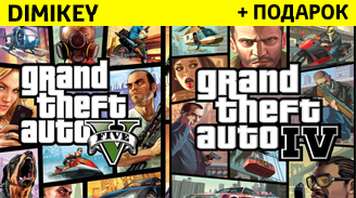 Купить Grand Theft Auto V + Grand Theft Auto IV [STEAM]
