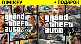 Grand Theft Auto 5 + Grand Theft Auto IV [STEAM]