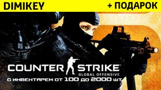 CS:GO с инвентарем (от 100 до 2000 шт) [STEAM]