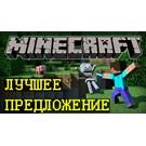 Minecraft PREMIUM [Полный доступ + Смена скина] + бонус