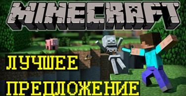 Купить аккаунт Minecraft PREMIUM [Полный доступ + Смена скина] + бонус на SteamNinja.ru