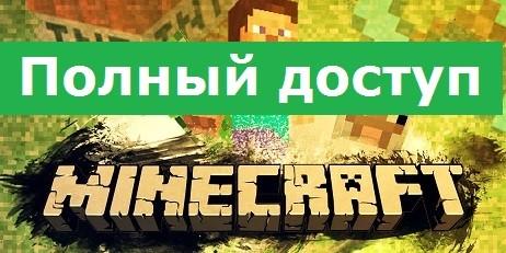 Купить Minecraft Premium + 100% гарантия навсегда