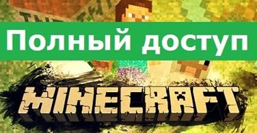 Купить аккаунт Minecraft Premium + 100% гарантия навсегда на SteamNinja.ru