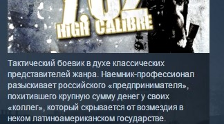7,62 High Calibre + 7,62 Hard Life STEAM KEY GLOBAL