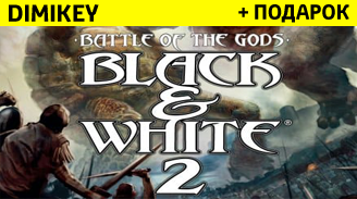 Купить Black and White 2: Battle of the Gods [ORIGIN] + скидка