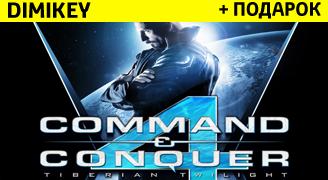 Command & Conquer4 Эпилог[ORIGIN] + подарок