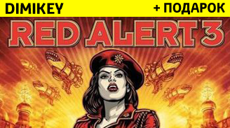 Купить Command & Conquer Red Alert 3 [ORIGIN] + скидка