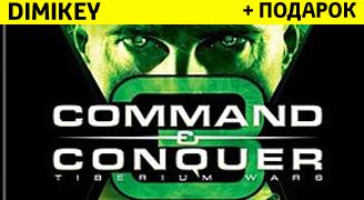 Command & Conquer 3 Tiberium Wars [ORIGIN] + подарок